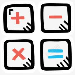 数学符号免抠素材免费下载 素材7qngvguua 新图网